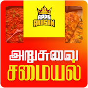 App 1000+ Arusuvai Samayal Tamil Food Recipes Arasan APK for Windows Phone