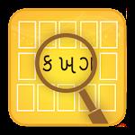 Gujarati Font Reader Icon
