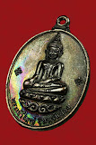 เหรียญพระเจ้าใหญ่ อินทร์แปลง ปี 2516