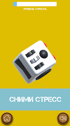 Кубик Антистрессのおすすめ画像2