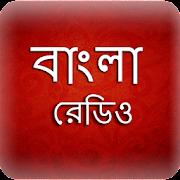 A2Z Bengali FM Radio