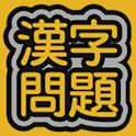 漢字問題 icon
