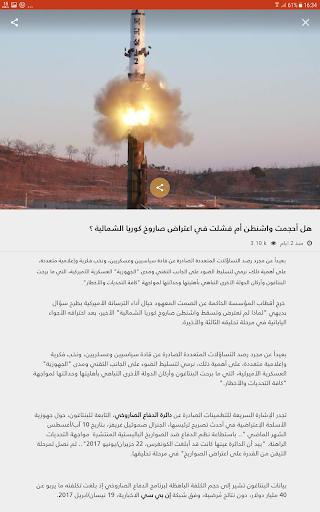 Al Mayadeen 3.0.215 Screenshots 9