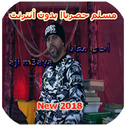 Muslim 2018 APK