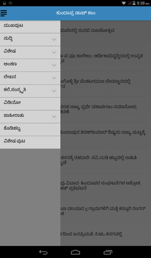 Kundapra.com- screenshot