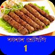 কাবাব রেসিপি ১ icon