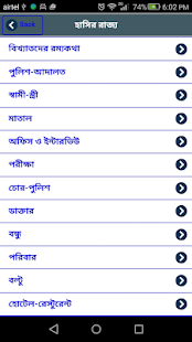 দম ফাটানো হাসির কৌতুক ও জোকস Bangla Jokes New - náhled