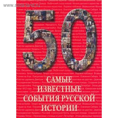 Самые известные события русской истории. Пантилеева А.