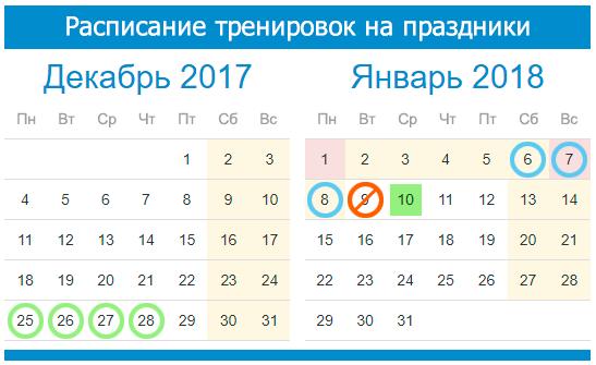 Додзё Дениса Воронова | 2017-2018 Расписание на праздники.