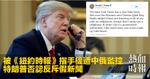 中外交部否認監聽特朗普蘋果手機 華春瑩:不放心可改用華為