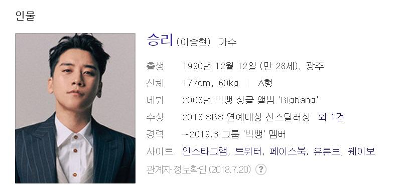 seungri-profile2