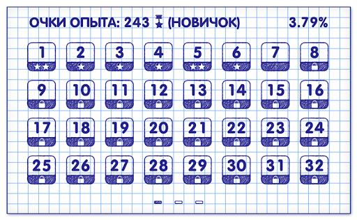 u0421u043bu043eu0432u0430 u0438u0437 u0421u043bu043eu0432u0430 10.9 screenshots 2