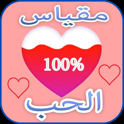 العاب حب: مقياس الحب الحقيقي بالاسئلة لعبة الحب file APK for Gaming PC/PS3/PS4 Smart TV