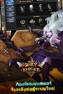 Holy Knight TH - Global PK- screenshot thumbnail