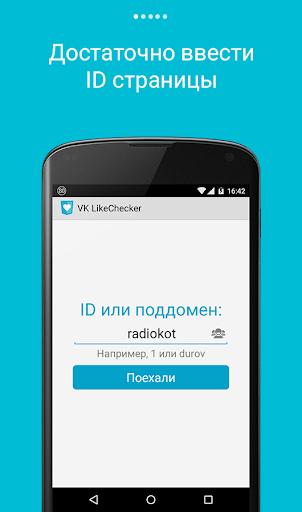 VK LikeCheсker: поиск лайков screenshot 1