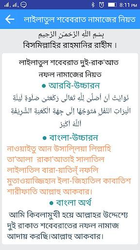 পাঁচ ওয়াক্তের নামাজ শিক্ষা Eid Mubarak screenshots 2