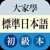 大家學標準日本語初級本