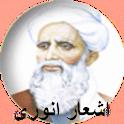 دیوان اشعار انوری icon