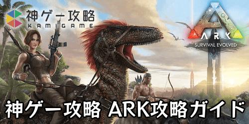 ARK攻略ガイド