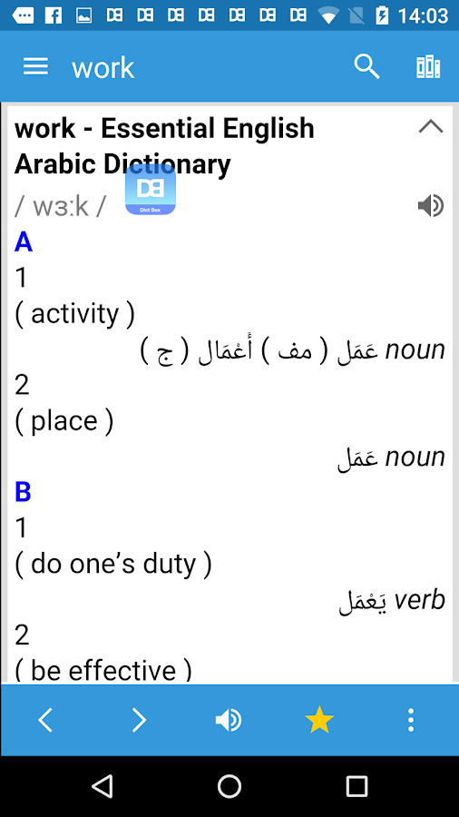 flirting meaning in arabic translation google dictionary:
