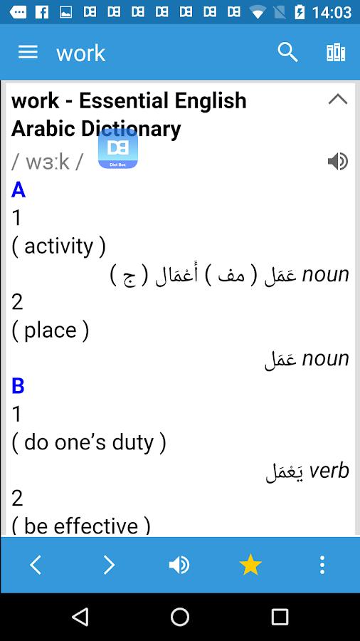 flirting meaning in arabic translation google dictionary english