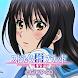 ストライク・ザ・ブラッド -姫柊雪菜- - Androidアプリ