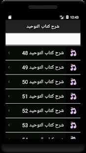 عبدالرزاق بن عبدالمحسن البدر التوحيد والنور - náhled