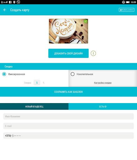 iDiscount для планшетов на Android