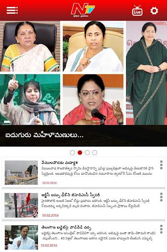 NTV Telugu screenshot 2