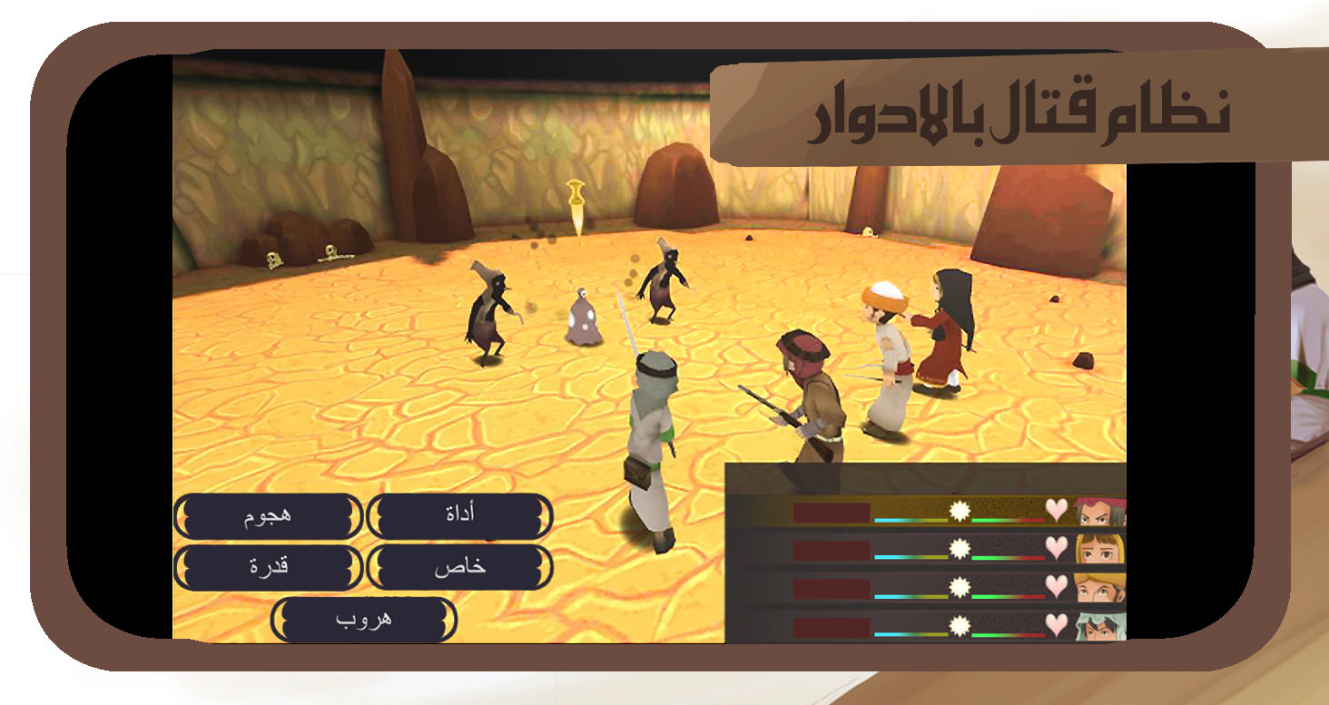 Rehla- screenshot