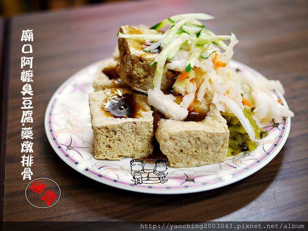 吞霄廟口阿嬷臭豆腐(台中總店)