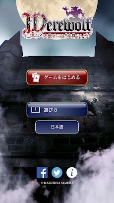 """人狼ゲーム """"牢獄の悪夢"""" 無料版 / 対面人狼&リモート人狼の定番アプリのおすすめ画像1"""