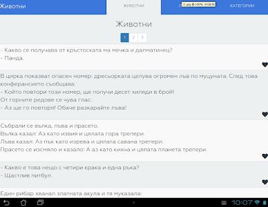 Вицове screenshot 2