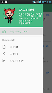 도밍고뉴스- screenshot thumbnail