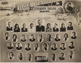 Photo: ПЕРВЫЙ ВЫПУСК ШКОЛЫ - 1952 год