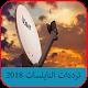 ترددات النايلسات 2018 (app)
