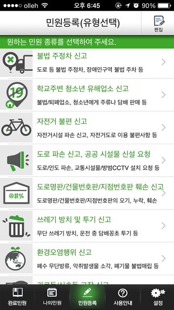생활불편스마트폰신고- screenshot