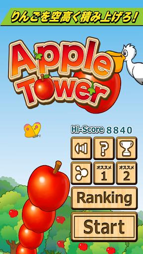 アップルタワー for ファミリー