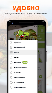 Download Fresh FooD | Челябинск For PC Windows and Mac apk screenshot 1