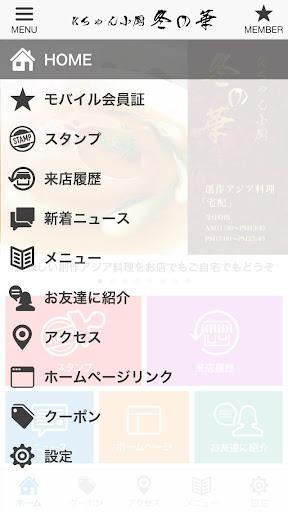 玩免費程式庫與試用程式APP|下載アジア創作料理 「冬の華」 app不用錢|硬是要APP