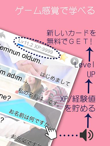 無料教育AppのLingoCards トルコ語学習(無料)|記事Game