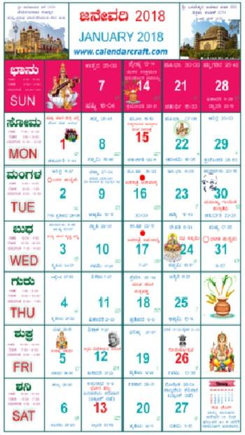 Calendar Karnataka : Karnataka calendar kannada android apps on google play