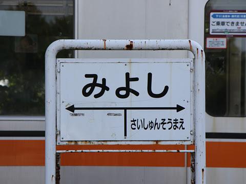 熊本電気鉄道 御代志駅 その2