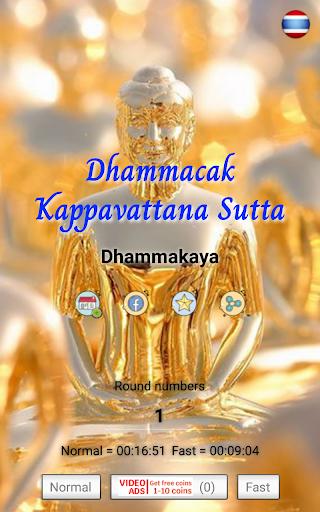 Dhammacakkappavattana Sutta - Dhammakaya Thailand screenshots 9