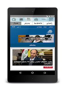 WebKoo Kurdish Media screenshot 12
