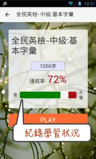 玩免費教育APP|下載英文單字輕鬆學 app不用錢|硬是要APP