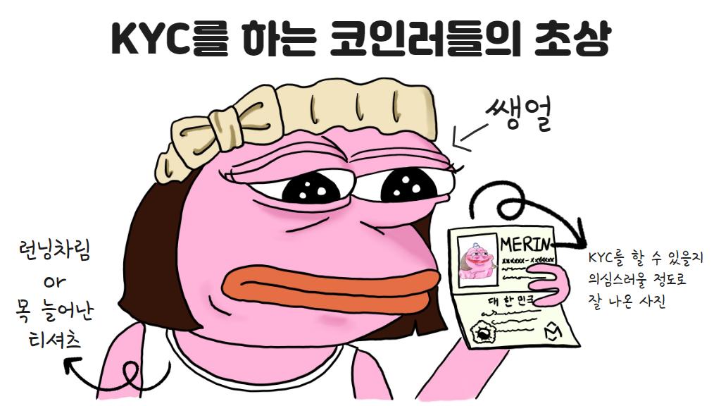블록체인 KYC 쌩얼
