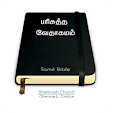 Tamil Bible file APK for Gaming PC/PS3/PS4 Smart TV