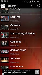Қазақ әндері screenshot 02