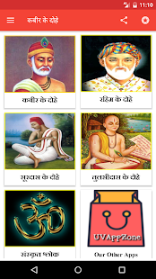 Download Kabir ke Dohe in Hindi For PC Windows and Mac apk screenshot 3